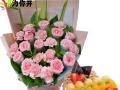 订中秋节鲜花蛋糕速递丽江古城玉龙永胜华坪宁蒗蛋糕店