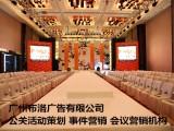 越秀区东方宾馆发布会订货会活动策划场地布置执行机构