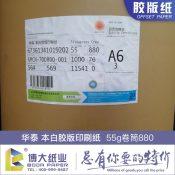 潍坊优质的55克 华泰卷本白双胶纸专业报价|批发本白双胶纸