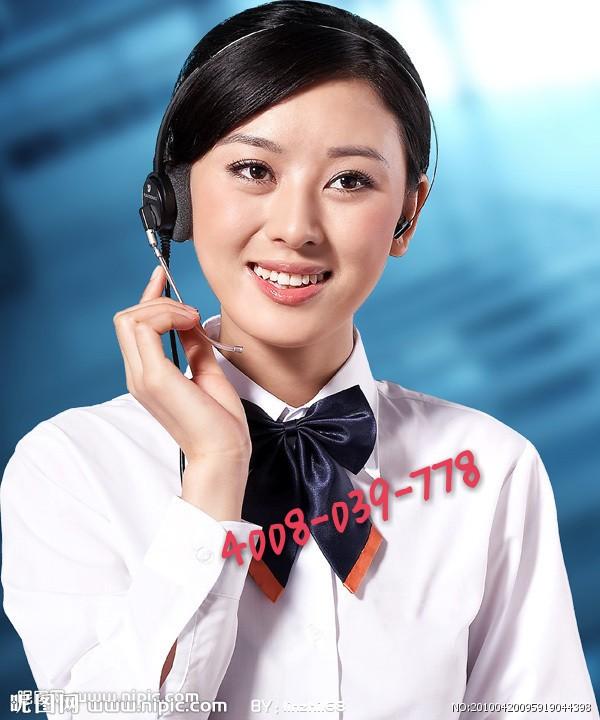 欢迎进入~!福州华凌冰箱(各点华凌售后服务总部电话