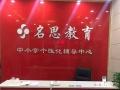 徐州湖滨附近阿尔卡迪亚名思教育初升高衔接班