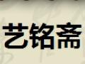 艺铭斋斑铜龙九子印章加盟