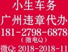 广州违章代办处理网小明的惨痛违章经历 广州小生车务违章咨询