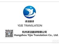 杭州翻译公司 杭州翻译 英语韩语日语翻译 译洁翻译