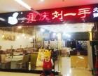 重庆刘一手火锅加盟店 重庆刘一手火锅加盟费多少钱/电话