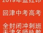 天津红印蓝印回津高考 名师封闭冲刺班