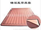批发锗石床垫盖帘床垫加热保健床垫磁疗床垫加厚可定做正品保证