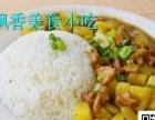不用明火做的饭菜类有哪些,台湾卤肉饭烤肉拌饭学技术