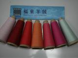 内蒙古鄂尔多斯毛线 产全精纺美利奴全羊毛纱线 羊毛绒线 纱线厂