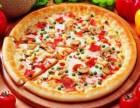 开一家萨莉亚披萨加盟店怎么样