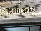 桂林考山泰饮加盟费多少钱 考山泰饮加盟利润有多少