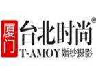 台北时尚婚纱摄影加盟