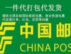 广州市国际E邮宝一件代打包代发货