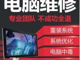 上海笔记本电脑 台式机电脑上门维修中心