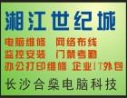 长沙湘江世纪城电脑网络打印机监控办公设备安装维修一站式服务