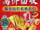 安阳黄金回收金条铂金项链 18k金手表 名包钻戒