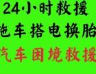 芜湖拖车救援电话24h道路搭电24小时汽车救援.车辆救援服务
