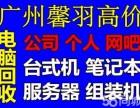 广州回收公司电脑 服务器笔记本 单反手机 馨羽回收