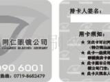 广州厂家生产加工印刷高品质PVC卡片,磁条卡,条码卡,IC卡,刮