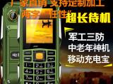 金胜达直板老人手机 超长待机户外老人机路虎三防老年人军工手机