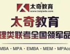 盐城MPA考研培训班 华东政法大学
