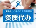 建筑资质管理 商标注册 工商税务