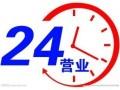 欢迎访问(柯桥华帝油烟机官方网站)各点售后服务咨询电话