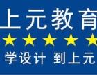 苏州UI设计师培训机构哪家好
