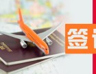 个人如何办理签证?上海签证代办 代办商务签证