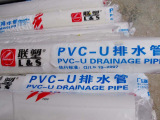 北京UPVC排水管/联塑PVC排水管/UPVC雨水管