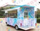 滨州煎饼果子小吃车加盟 免费培训小吃车技术 赠送小吃车