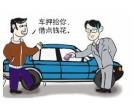 厦门同安私家车汽车贷款不押车利息是多少?