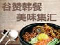 谷赞韩餐加盟