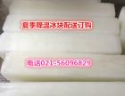 上海降温冰块 工业降温冰块 市区配送降温冰块 冰块干冰公司