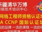 新疆Cisco认证网络支持工程师CCNA培训