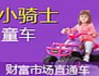 小骑士炫彩潮流童车加盟