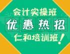 北京东城区王府井附近会计培训班学习会计多少钱