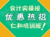 北京丰台区注会培训学习多少钱