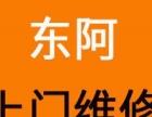 【东阿县】上门服务,电脑维修,数据恢复,手机维修