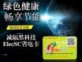 省电高科技ELECSC省电卡