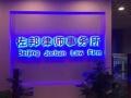 北京佐邦:婚姻诉讼 财产纠纷 子女抚养