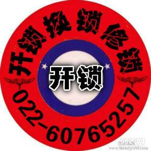 天津河东区开锁换锁服务中心022-60765257