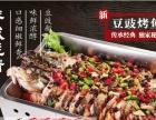 烤鱼加盟店榜 鱼火火烤鱼加盟 400家全国连锁