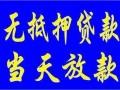 扬州高邮 高邮哪里有靠谱的小额贷款 高邮贷款