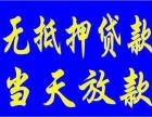 南京仙林大学城零用贷借钱,半小时下款,办理电话是多少