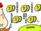 湘潭社保代理服务