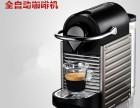 雀巢胶囊咖啡机维修
