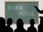中知教育成教考试开始啦公学院校直属函授站报名