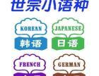 韩语入门、初级、中级、高级培训