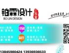 设计广告印刷及喷绘